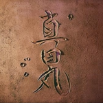 真田丸の文字