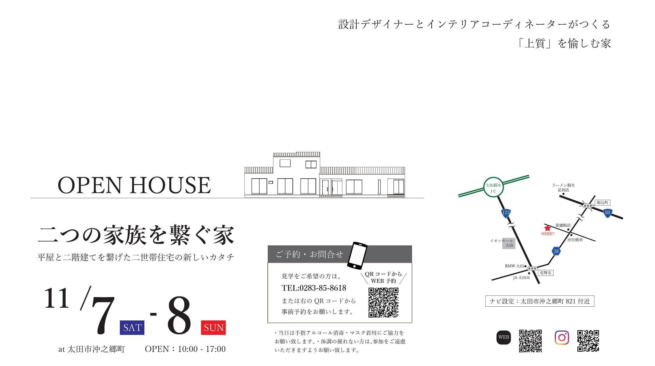 「二つの家族を繋ぐ家」完成見学会